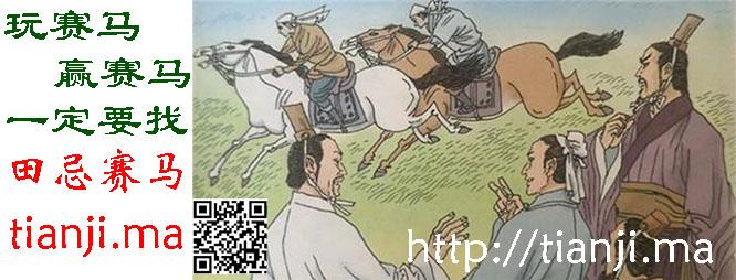 田忌赛马 tianji.ma——【域名:网上一块地】——九弟新媒体设计咨询有限公司